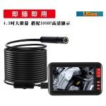 【鋼鐵衛士】工業用4.3吋高清1080P微型探測器 2米 5米 10米